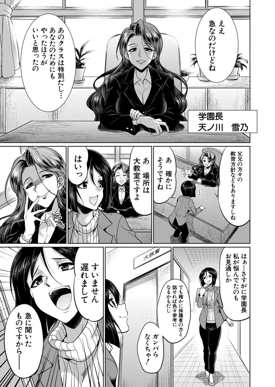 COMIC Mugen Tensei 2020-11 161