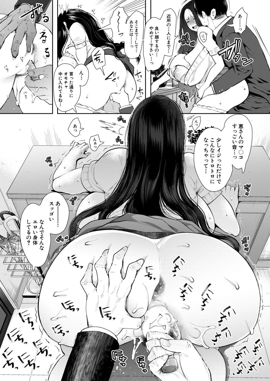 COMIC Mugen Tensei 2020-11 207