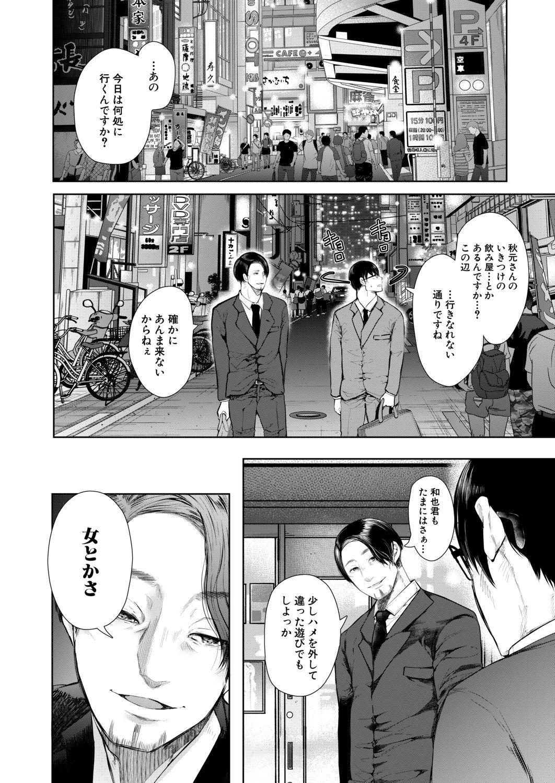 COMIC Mugen Tensei 2020-11 212