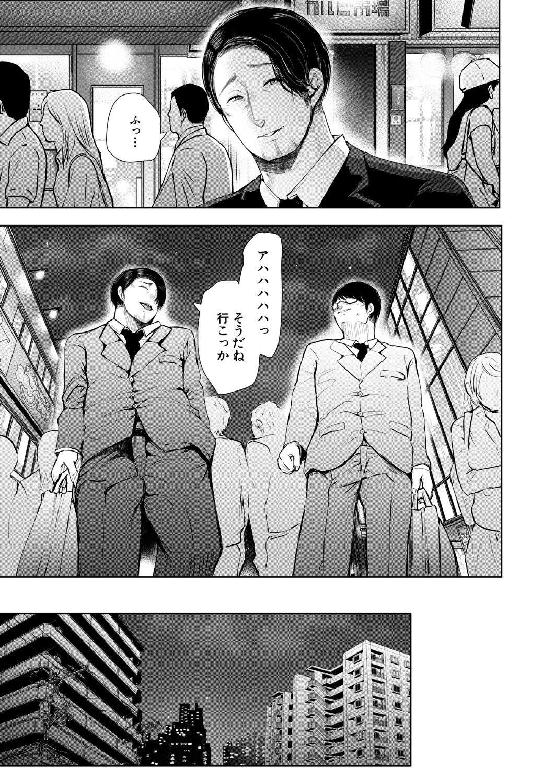 COMIC Mugen Tensei 2020-11 215