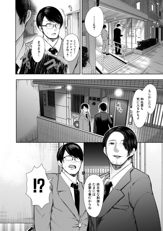 COMIC Mugen Tensei 2020-11 216