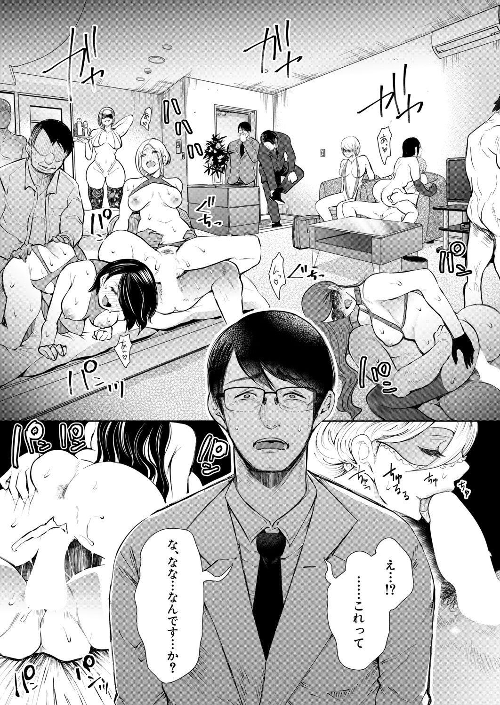 COMIC Mugen Tensei 2020-11 217