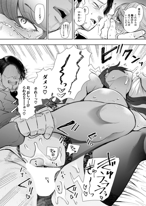 COMIC Mugen Tensei 2020-11 230