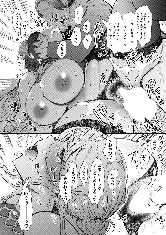 COMIC Mugen Tensei 2020-11 232