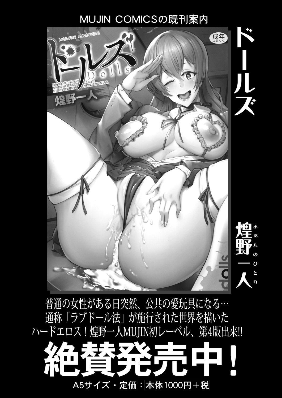COMIC Mugen Tensei 2020-11 236