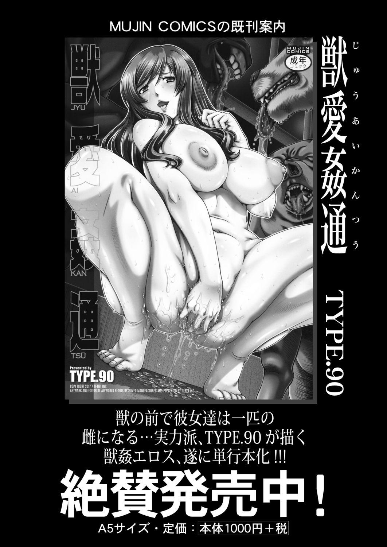 COMIC Mugen Tensei 2020-11 238