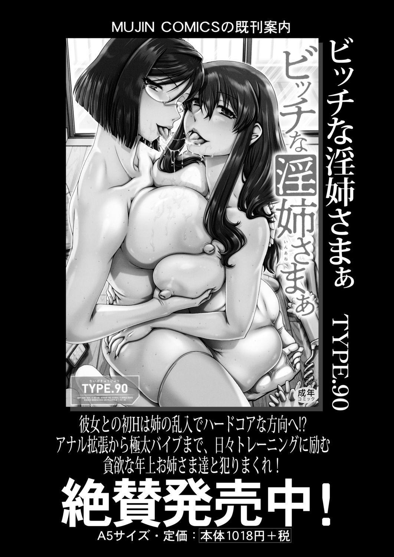 COMIC Mugen Tensei 2020-11 239