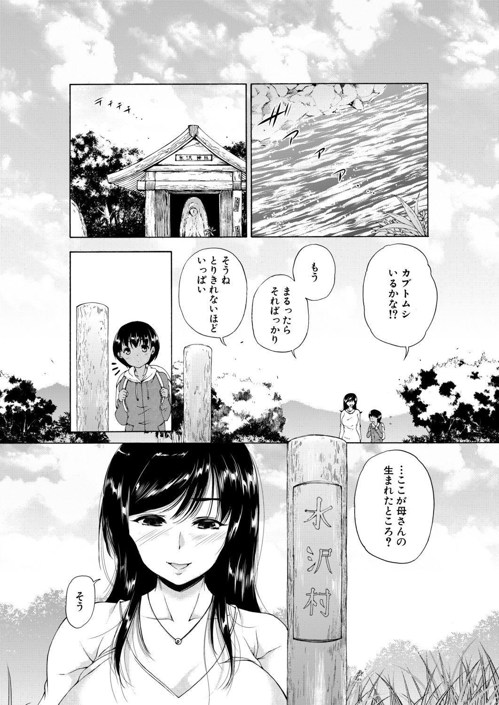 COMIC Mugen Tensei 2020-11 243
