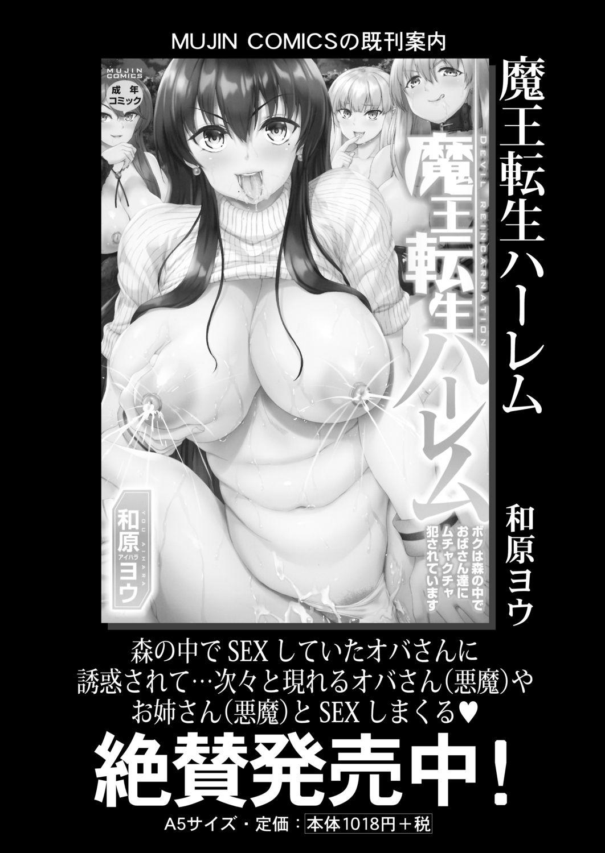 COMIC Mugen Tensei 2020-11 291