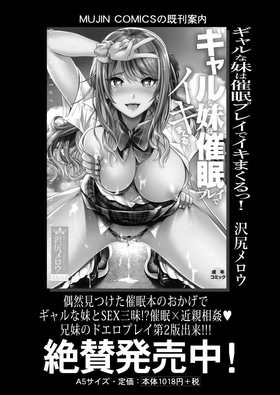COMIC Mugen Tensei 2020-11 295