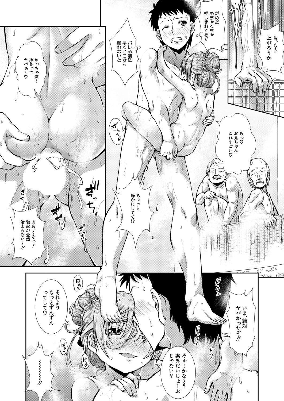 COMIC Mugen Tensei 2020-11 324