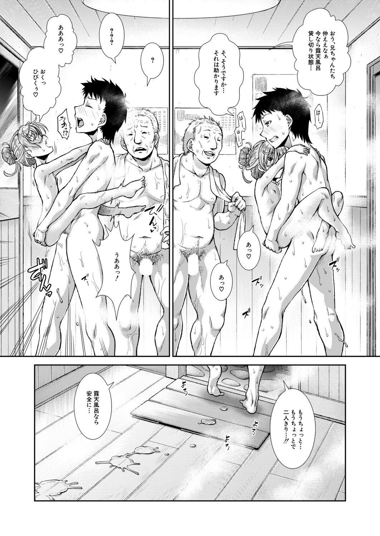 COMIC Mugen Tensei 2020-11 326