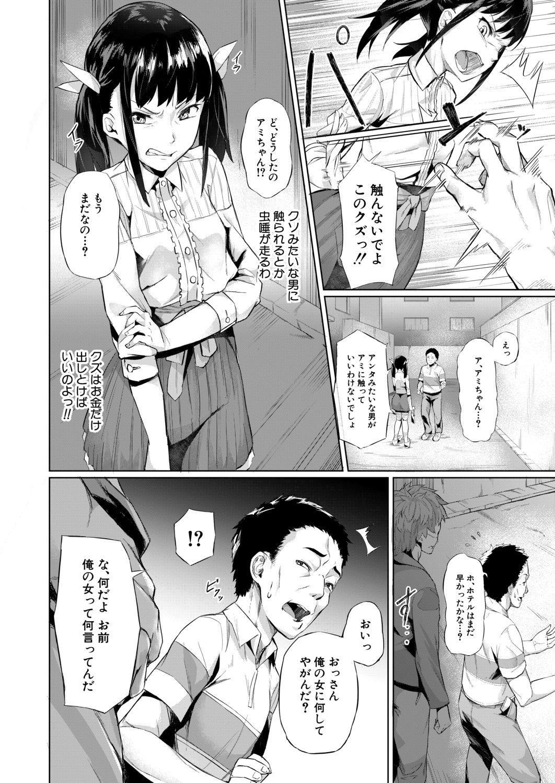 COMIC Mugen Tensei 2020-11 346