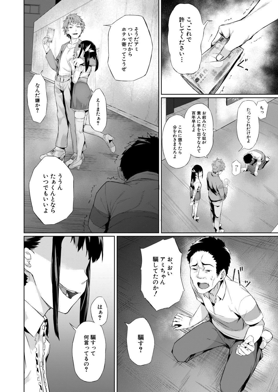 COMIC Mugen Tensei 2020-11 348