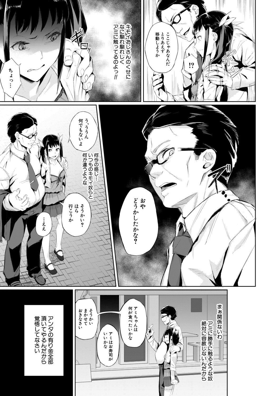 COMIC Mugen Tensei 2020-11 355