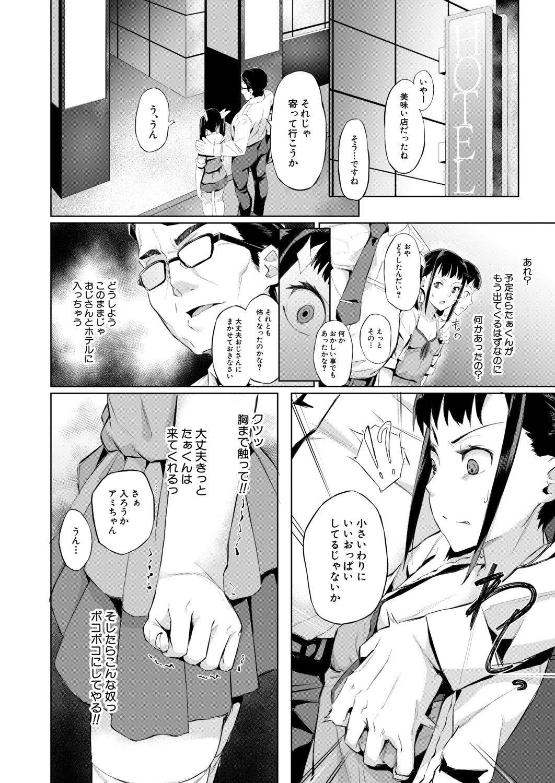 COMIC Mugen Tensei 2020-11 356