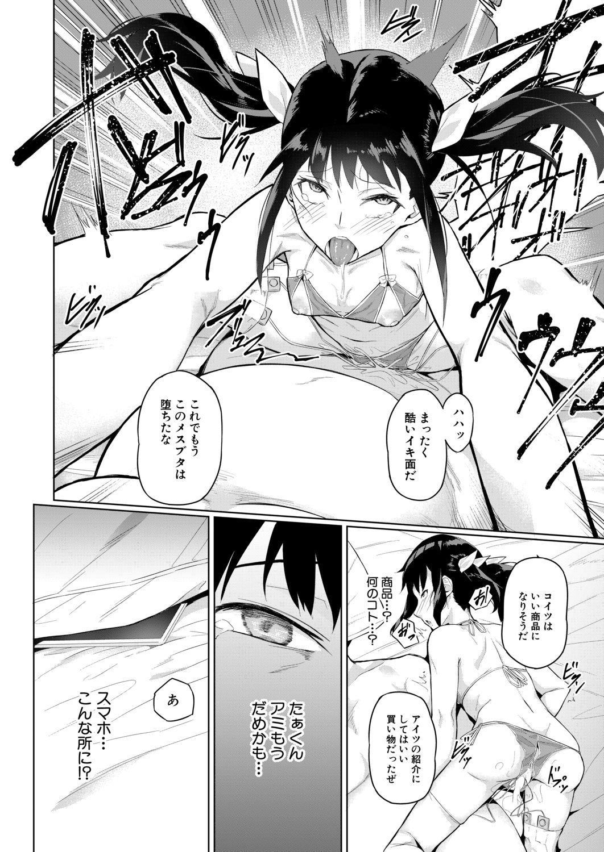 COMIC Mugen Tensei 2020-11 380