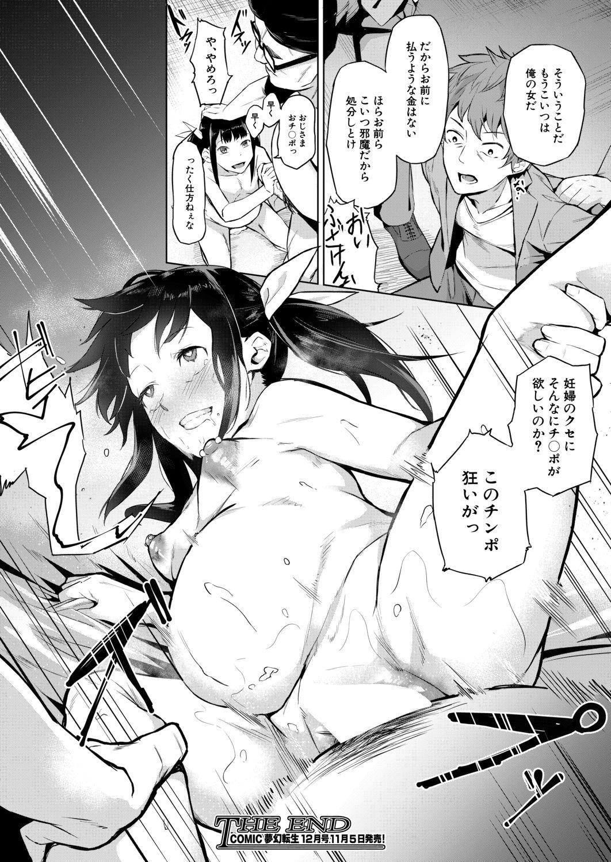 COMIC Mugen Tensei 2020-11 390