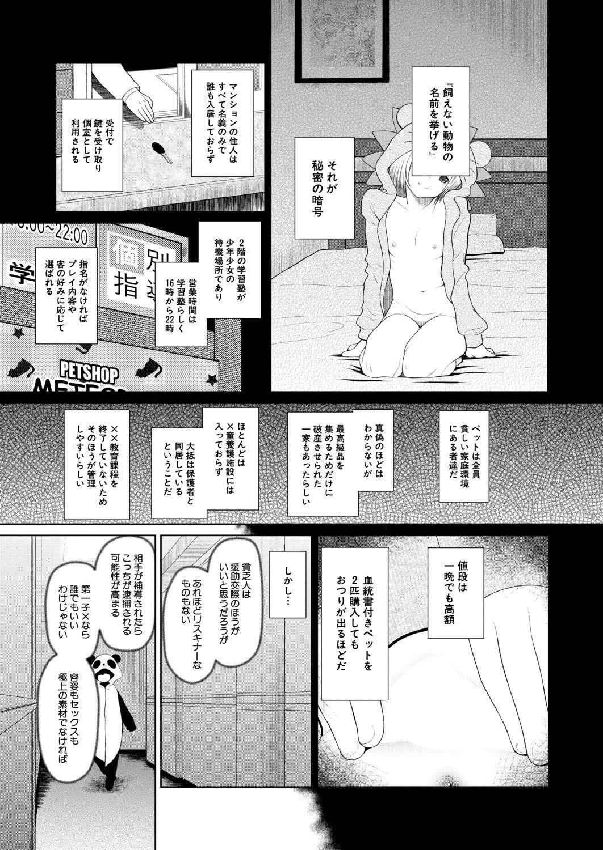 COMIC Mugen Tensei 2020-11 399