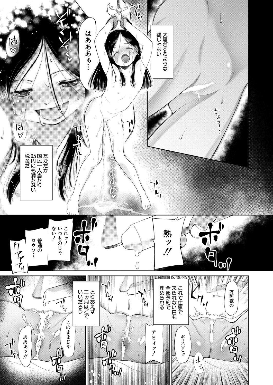 COMIC Mugen Tensei 2020-11 413