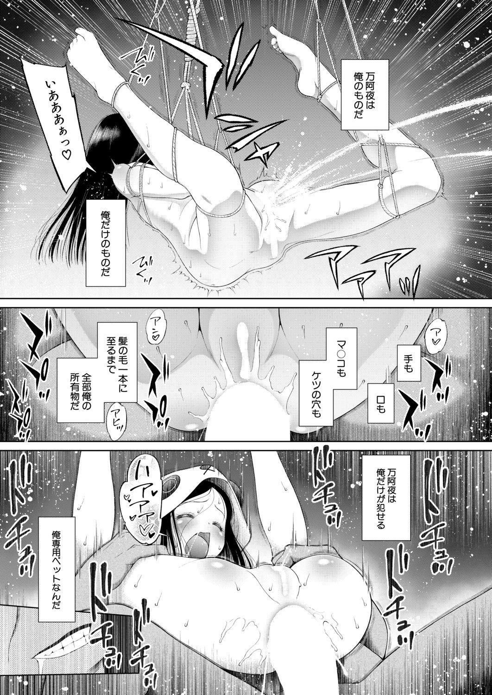 COMIC Mugen Tensei 2020-11 415