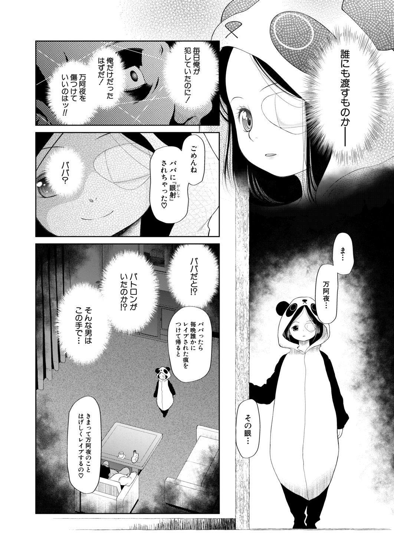 COMIC Mugen Tensei 2020-11 416
