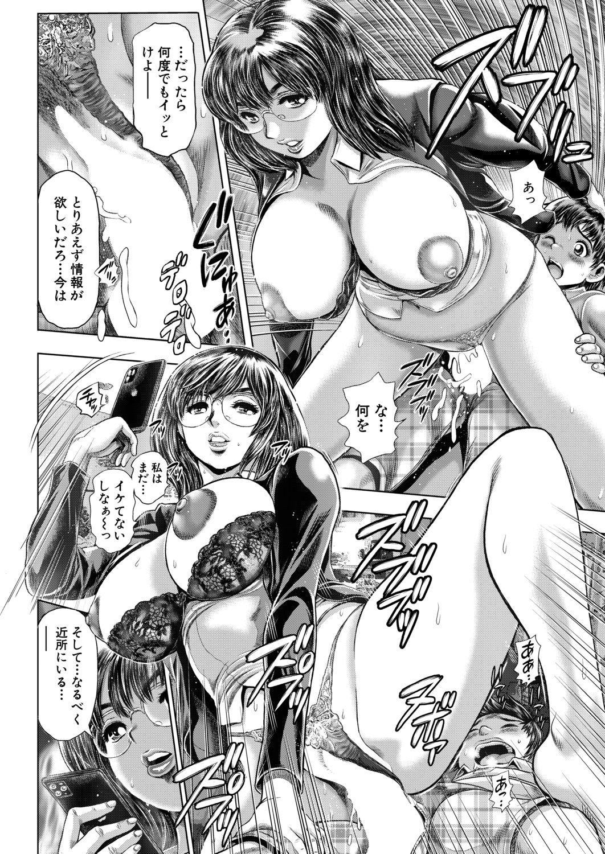 COMIC Mugen Tensei 2020-11 460