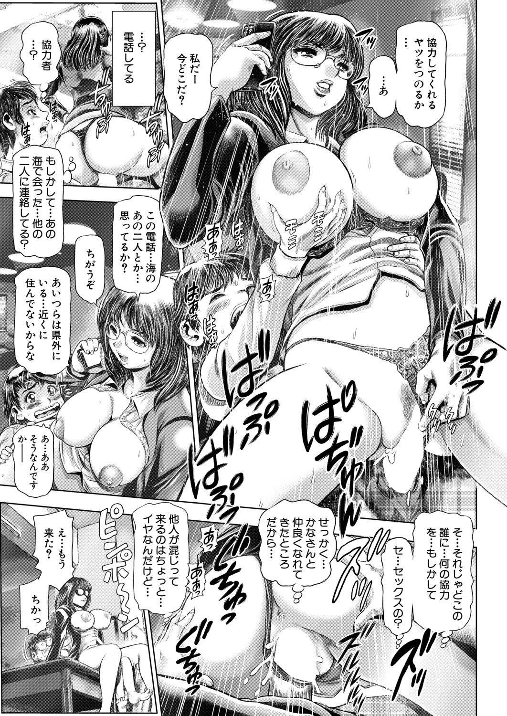 COMIC Mugen Tensei 2020-11 461
