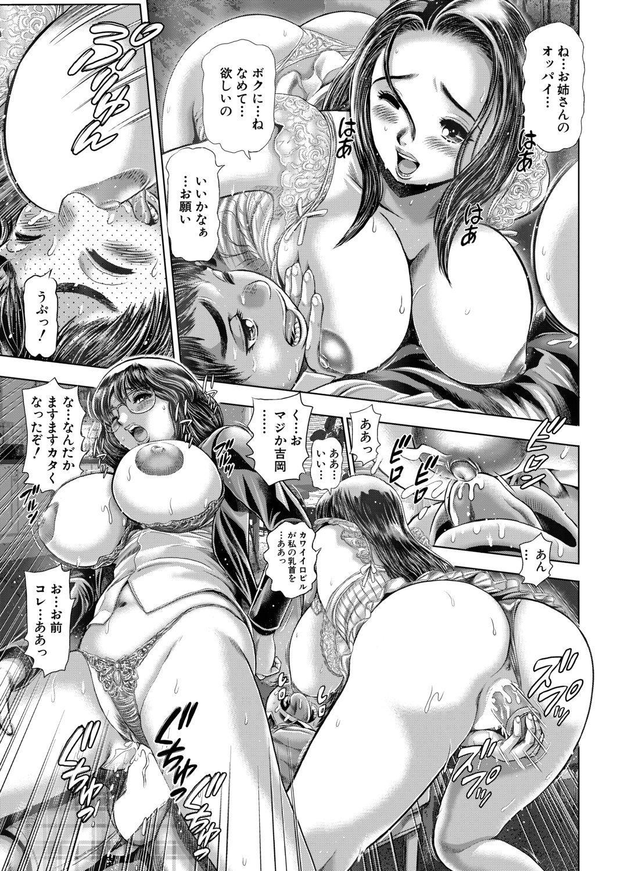 COMIC Mugen Tensei 2020-11 467