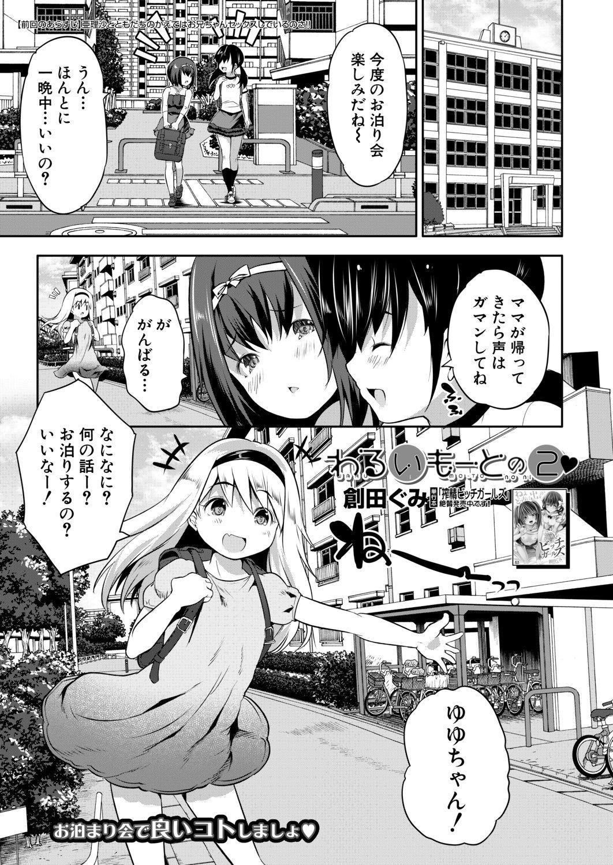 COMIC Mugen Tensei 2020-11 479