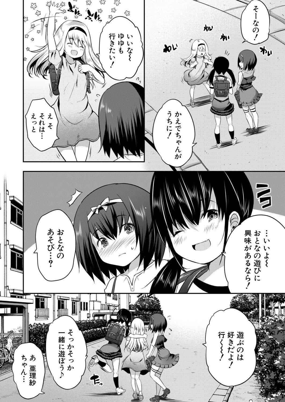 COMIC Mugen Tensei 2020-11 480