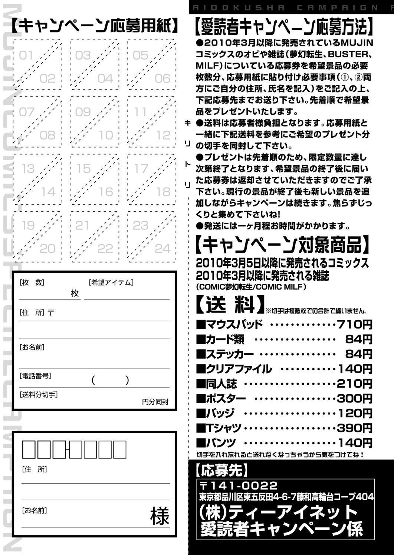 COMIC Mugen Tensei 2020-11 519