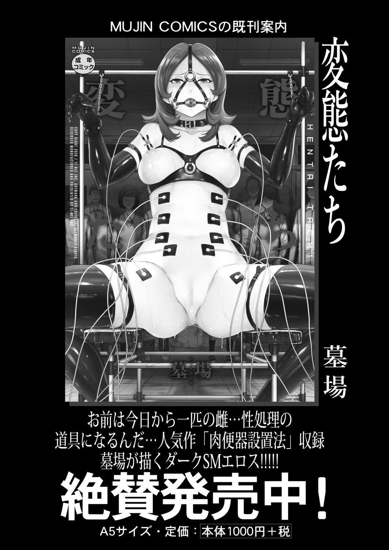 COMIC Mugen Tensei 2020-11 520