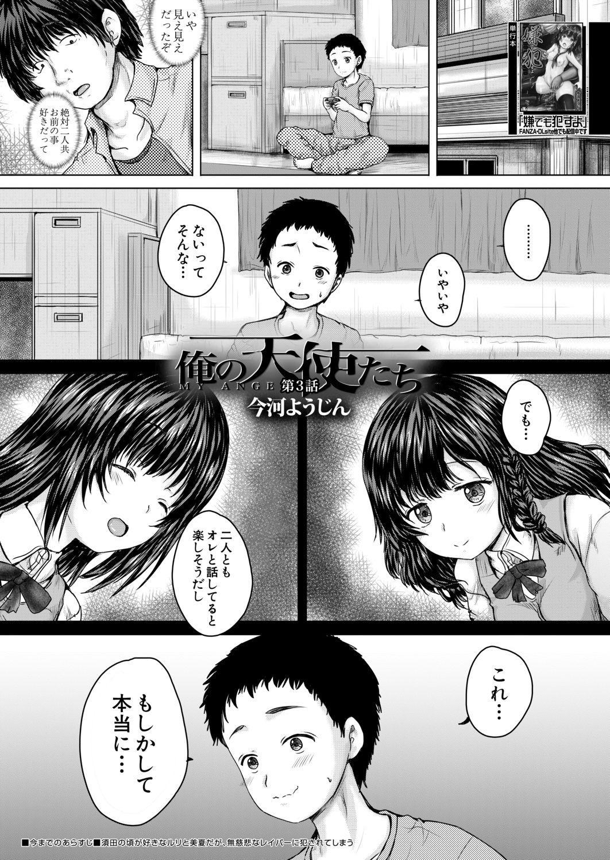 COMIC Mugen Tensei 2020-11 521