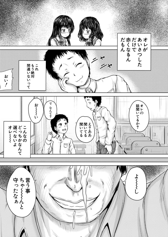 COMIC Mugen Tensei 2020-11 525