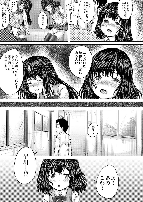 COMIC Mugen Tensei 2020-11 529