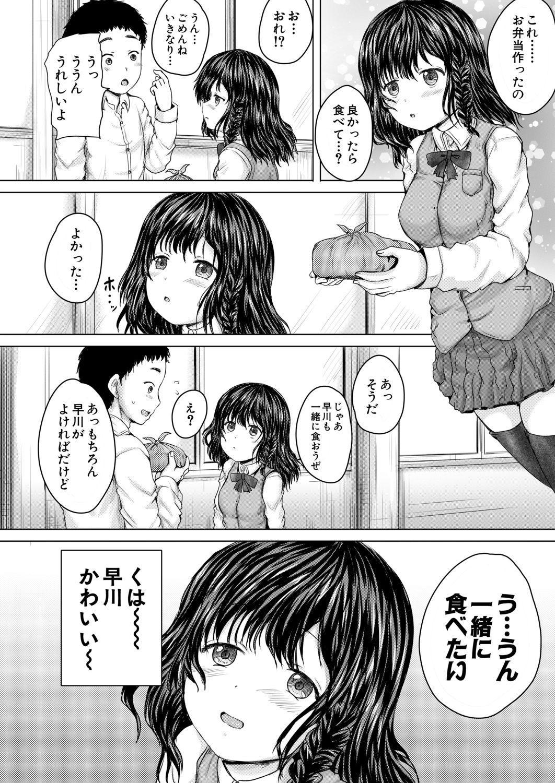 COMIC Mugen Tensei 2020-11 530