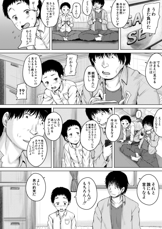 COMIC Mugen Tensei 2020-11 534