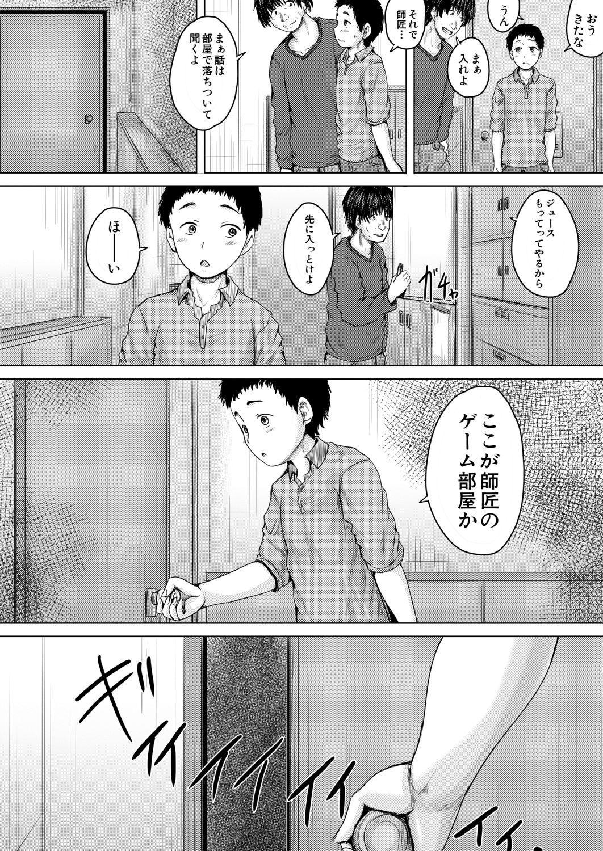 COMIC Mugen Tensei 2020-11 540