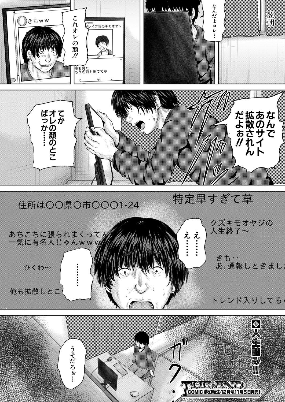 COMIC Mugen Tensei 2020-11 566