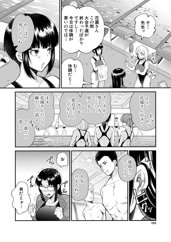 COMIC Mugen Tensei 2020-11 576