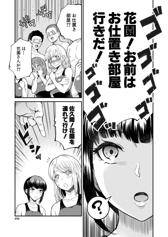 COMIC Mugen Tensei 2020-11 577