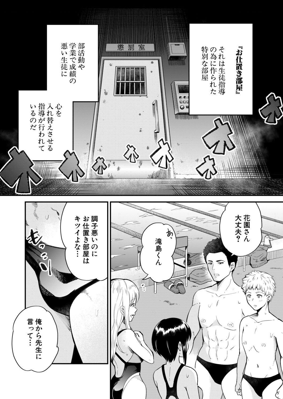 COMIC Mugen Tensei 2020-11 578