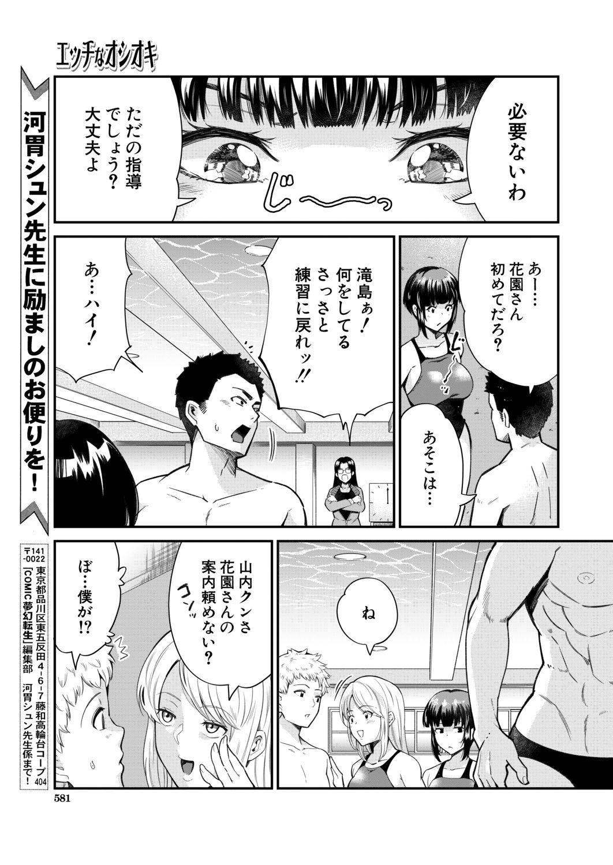 COMIC Mugen Tensei 2020-11 579