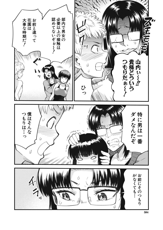COMIC Mugen Tensei 2020-11 582