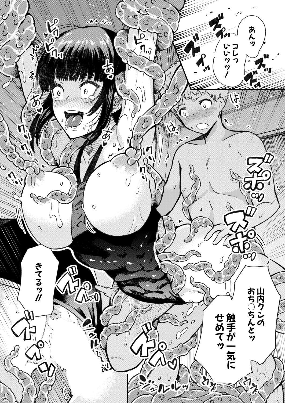 COMIC Mugen Tensei 2020-11 610