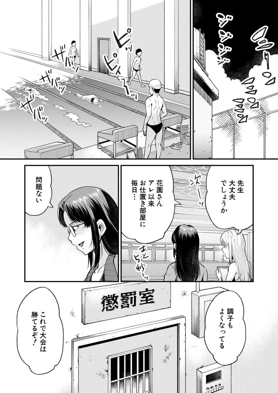 COMIC Mugen Tensei 2020-11 613