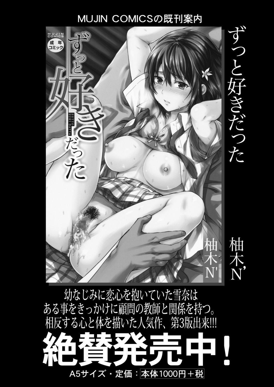 COMIC Mugen Tensei 2020-11 620