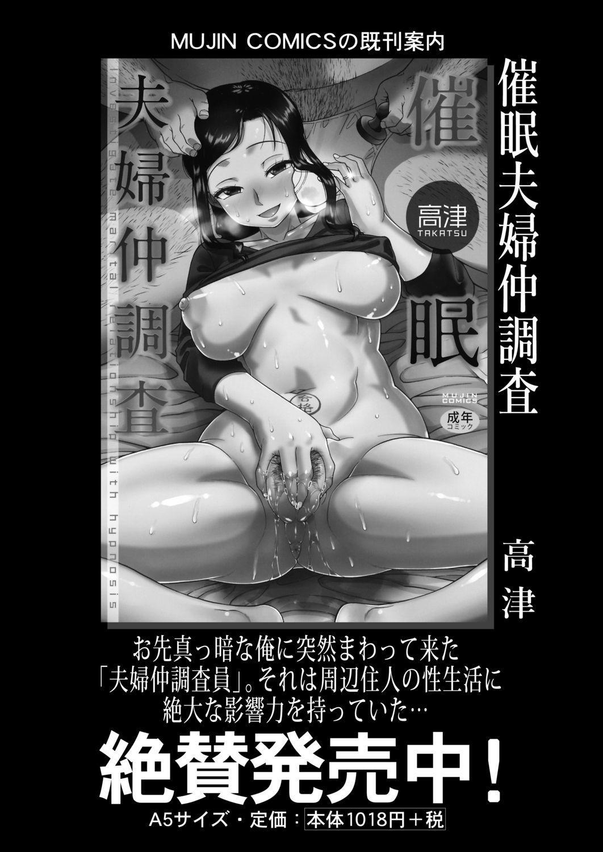 COMIC Mugen Tensei 2020-11 660