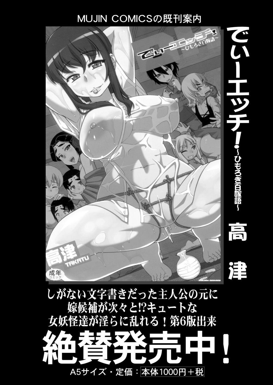 COMIC Mugen Tensei 2020-11 663